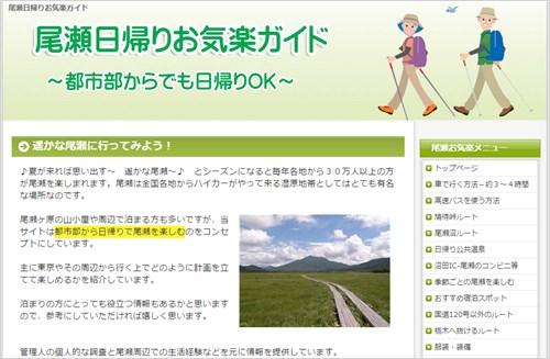 尾瀬紹介サイト